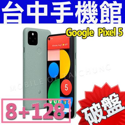 【台中手機館】Google Pixel 5 8+128G 6吋 5G 規格 夜視攝影 無線電力分享  價格 原廠公司貨