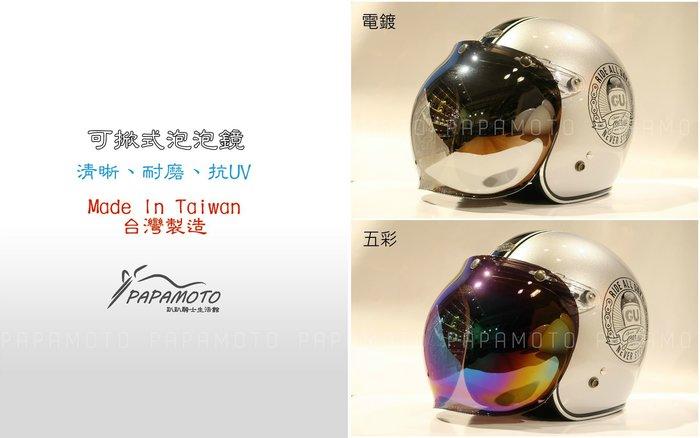 可掀式泡泡鏡 安全帽鏡片 (泡泡鏡 鈕扣通用型 抗UV 耐磨 電鍍 五彩