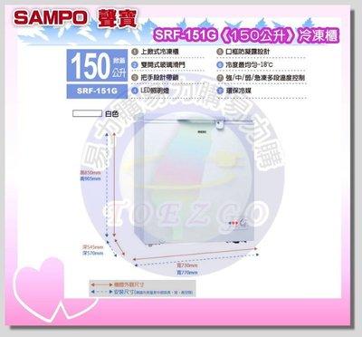 【易力購】SAMPO 聲寶 冷凍櫃-臥式 SRF-151G《150公升》全省運送