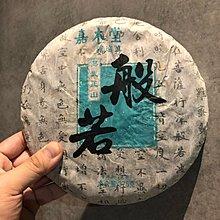 嘉木堂-陳遠號 2007年 般若 易武山 純料古樹茶