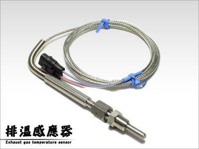 光速改裝精品  DEFI 二代排溫感應器規格專用插頭