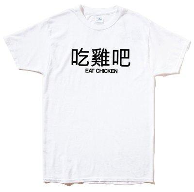 吃雞吧 短袖T恤 2色 遊戲 槍戰 吃雞