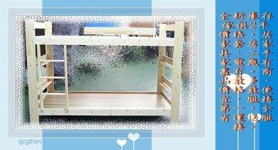 全新庫存家具賣場 *全新3.5尺實木上下床* 上下舖 各式庫存家具拍賣 床底 床墊 床箱 床頭櫃