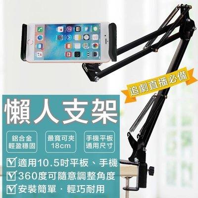 【現貨-免運費!台灣寄出實拍+用給你看】鋁合金質感 懶人支架 手機支架 懶人 手機架 平板架 手機夾 支架【WD009】