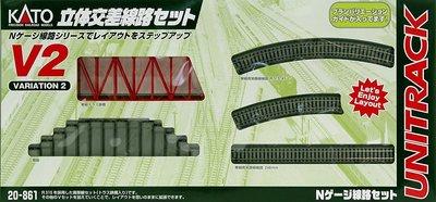 N規 KATO 20-861 V2 鉄道模型 立体交差線路 軌道組 LUCI日本空運代購