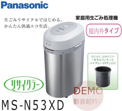 ㊑DEMO影音超特店㍿日本Panasonic MS-N53XD 廚餘處理機 溫風乾燥 除菌 廚餘桶