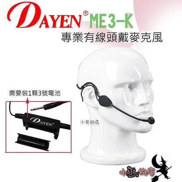 「小巫的店」實體店面*(ME3-K)Dayen有線頭戴式麥克風‥一般擴音器和音響 遊覽車 下殺清倉優惠價