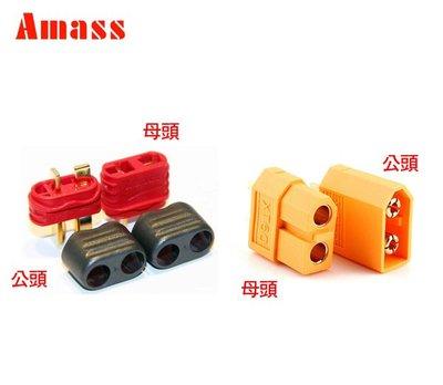 AMASS 正品 防滑T插頭 XT60 母頭 公頭 RC配件 改裝配件