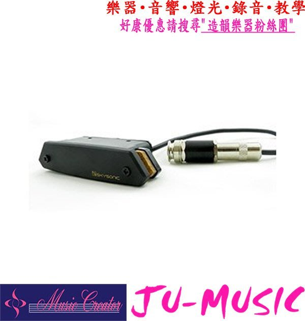 造韻樂器音響- JU-MUSIC - 全新 SkySonic 木吉他 音孔拾音器 T901 單系統 標準款 雙線圈拾音器