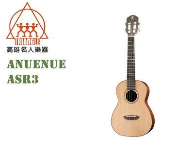 【名人樂器】Anuenue ASR3 26吋 全單 雲杉玫瑰木 烏克麗麗