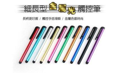 【東京數位】全新   周邊 細長型金屬光觸控筆 電容筆 iPad/iPhone/平板/智慧型手機