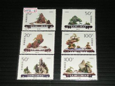 【愛郵者】〈中國大陸〉1996-6 山水盆景 6全 全品 原膠.未輕貼 直接買