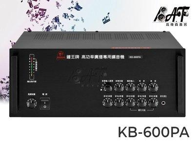 高傳真音響【 KB-600PA 】商用純擴音機系列│適合公司、工廠、商店│鐘王