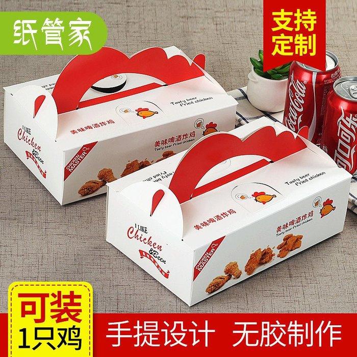 888利是鋪-一次性啤酒炸雞打包盒 韓式炸雞外賣盒 脆皮炸雞外賣盒定制#一次性餐盒