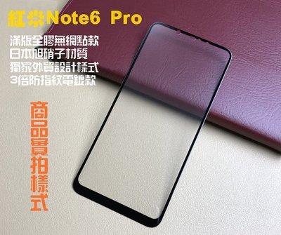 【宅動力】小米 紅米NOTE6PRO 鋼化膜 NOTE6 Pro 玻璃膜 保護貼 6pro 全膠無網點 外貿 滿版