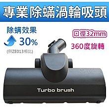 Pro turbo brush 超強渦輪除蟎吸頭PTB-01伊萊克斯Z1860、ZAP9940、Dyson、日立、東芝