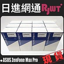 [日進網通西門店] ASUS ZenFone Max Pro ZB602KL 3G+32G 手機空機下殺3950元