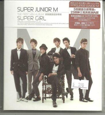 R日語(全新未拆CD)~SUPER JUNIOR M~SUPER  GIRL~自粘密封袋包裝