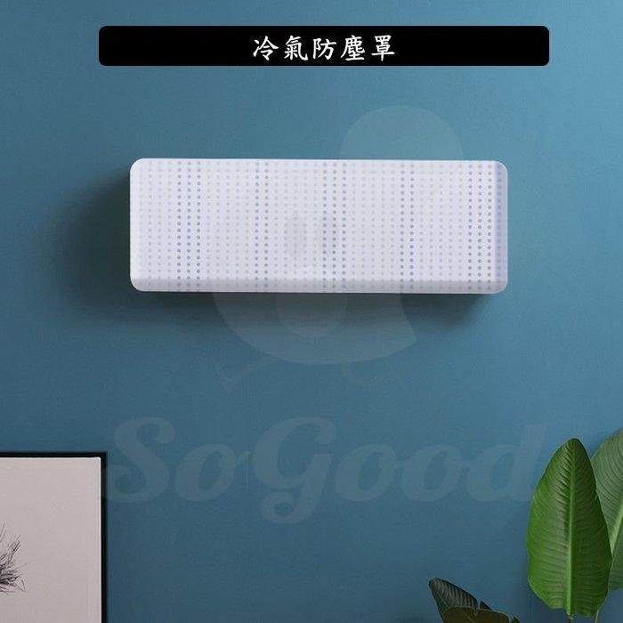 冷氣防塵罩臥室空調罩家用全包空調防塵套_☆[好裝飾_SoGoods優購好]☆