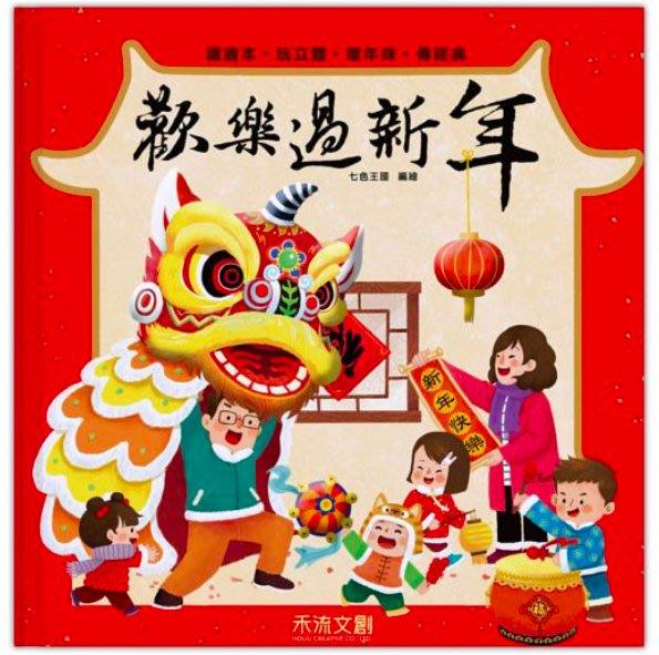 *小愛愛童書*【禾流文創】節慶立體書:歡樂過新年(注音版)