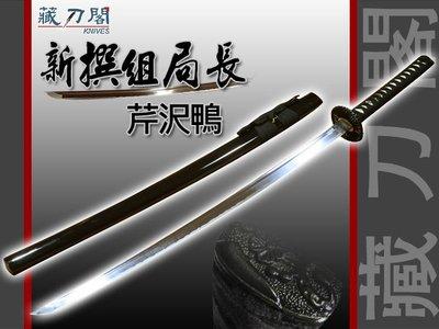 《藏刀閣》精選日本刀-新撰組局長-芹沢鴨の愛刀/黑(中)