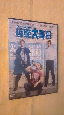 電影狂客/正版DVD台灣三區版模範大哥哥 Role Models(蟻人、蟻人與黃蜂女、美國隊長3、復仇者聯盟、保羅魯德)