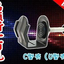 現貨番屋【保固】U型C型夾子 PVC大力夾 防滑 攝影燈 背景架用 攝影棚必備 專業優質器材SONY佳能CANON可參考