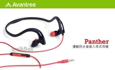 【風雅小舖】【Avantree Panther 防水後掛式iPhone線控運動耳機】符合人體工學 慢跑路跑自行車單車適用