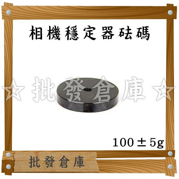 【批發倉庫】相機配件/攝影裝備 減震支架/手持穩定器 「單」通用砝碼/配重砝碼/平衡砝碼 100±5g 1入