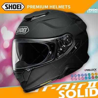 [安信騎士] 日本 SHOEI GT-Air II 2 素色 消光黑 全罩 安全帽 內墨鏡
