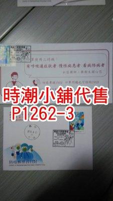 **代售郵票收藏**2020 高雄臨時郵局 高雄市郵藝學會郵學講座局贈封實寄封 +實名制口罩封 P1262-3