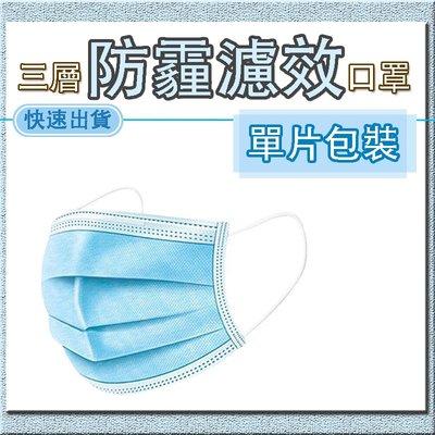 【全館599免運】三層式口罩 單片包裝50入 - 藍色 ,可防塵、防飛沫、防水