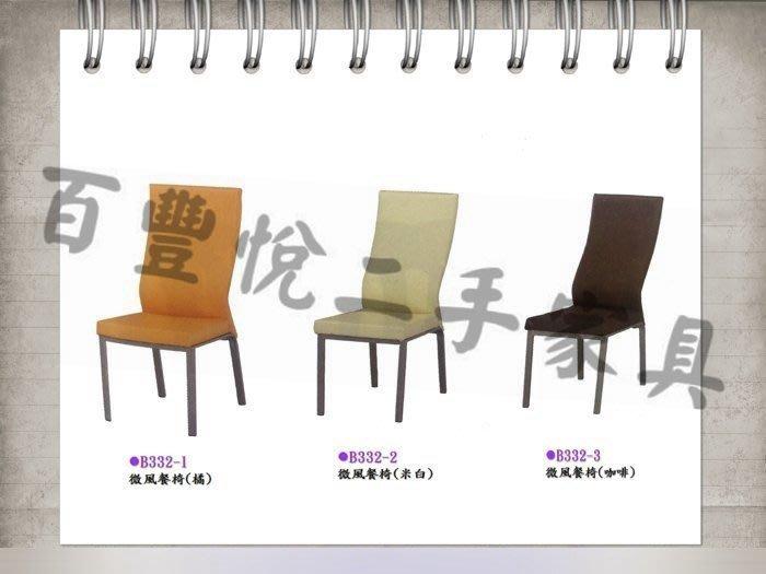 新竹二手家具百豐悅-全新高背餐椅 餐桌椅接待椅會客椅 微風餐椅舒適大方 三色任選 新竹二手傢俱買賣家電回收 口碑第一