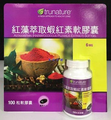 美兒小舖COSTCO好市多代購~TRUNATURE 紅藻萃取蝦紅素軟膠囊(100粒/瓶)