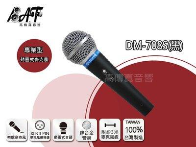 高傳真音響【嘉友CHIAYO DM-708S】專業型動圈式麥克風 上課教學.解說.演講