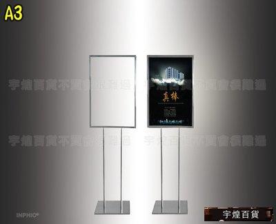 《宇煌》不鏽鋼看板 雙面展示立牌 海報架 大型商場展架 pop架 廣告宣傳刊板-A3_NHDfzGf