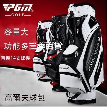 三季PGM 高爾夫球包 男士 防水PU包 可裝球鞋 PU防水 可裝14支桿 多種置物袋 可裝鞋❖441