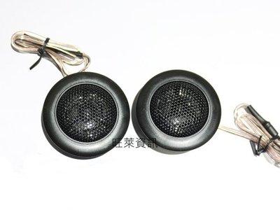 旺萊資訊 全新知名品牌高音喇叭內建分音電容 一組兩顆 TS-T120