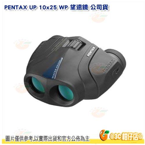 日本 PENTAX UP 10x25 WP 雙筒 10倍望遠鏡 公司貨 防水 小型輕便 適用旅遊 演唱會 運動賽事