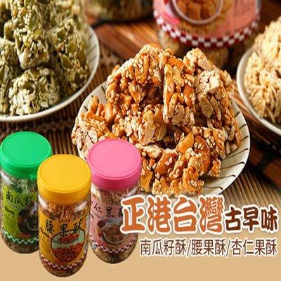 【亞源泉】古早味南瓜籽酥/腰果酥/杏仁果酥 禮盒 任選3罐