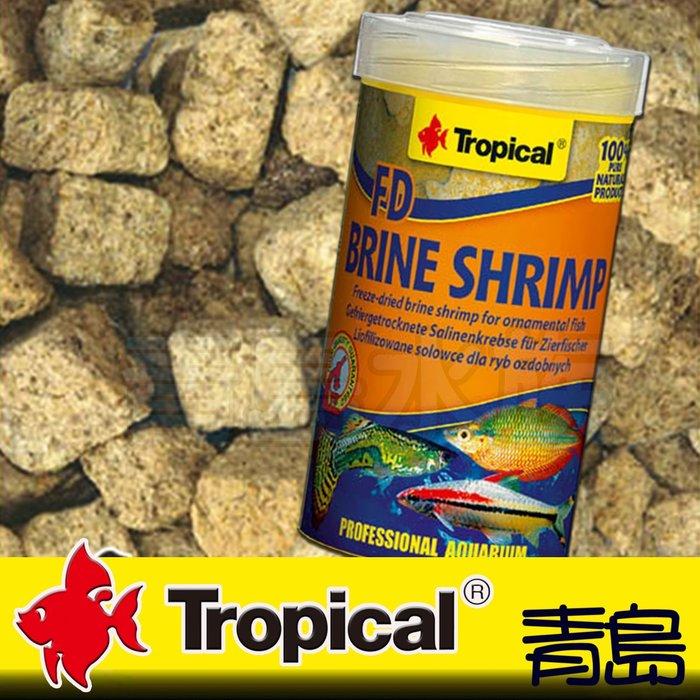 四月缺Q。青島水族。U-T01153波蘭Tropical德比克----乾燥豐年蝦飼料 淡水、海水魚皆適用==100ML