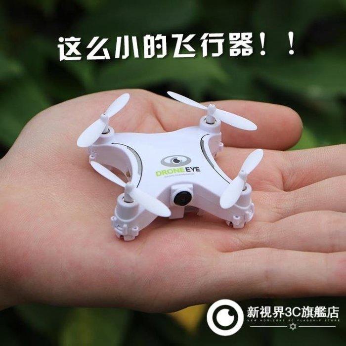 空拍機 迷你WIFI無人機四旋翼遙控飛機 實時高清航拍四軸飛行器玩具模型
