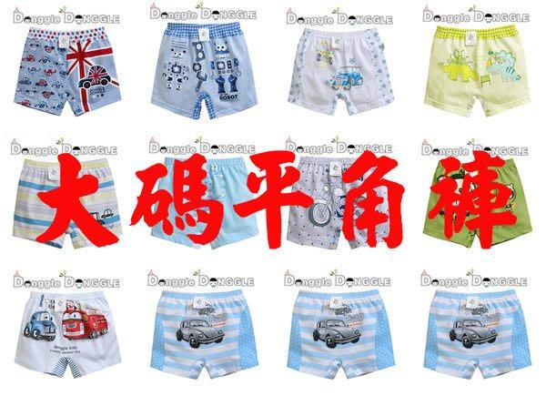 BHH006-韓國進口Donggle-Donggle 品牌 男孩平角褲 寶寶幼兒童100%純棉【現貨】大碼