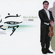 花之夢 - 蘇顯達小提琴專輯 / 蘇顯達 ---GT18A1