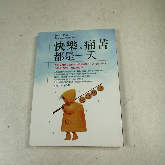 【懶得出門二手書】《快樂痛若都是一天》│種籽文化│Tony Chung│七成新(32H14)
