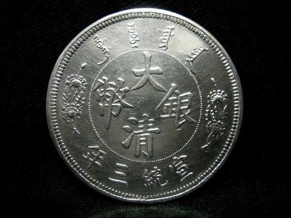大清宣統三年(反龍)壹圓銀幣 -法利堂-直購價750000元.保證真品