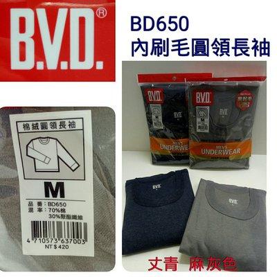 【晉新】B.V.D_貨號BD650_棉絨圓領長袖衫_男性內衣_原價420元_尺寸M、L、LL