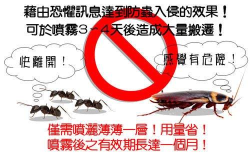 【螞蟻的家】防蟑 / 防蟻 噴劑-100CC植物提煉素-無毒噴劑,除蟲,蟑螂,螞蟻