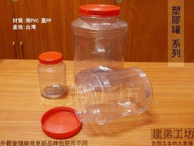 :::建弟工坊:::台灣製 PVC 塑膠罐 4000cc 4公升 透明 收納罐 收納桶 零食罐 塑膠筒 塑膠桶 塑膠瓶