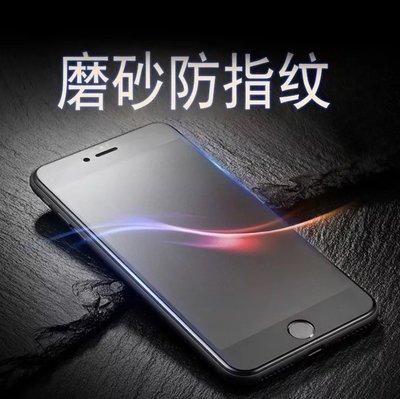 磨砂 iPhoneX XS MAX霧面滿版XR玻璃保護貼i8玻璃貼 iPhone6 iPhone7 8 Plus